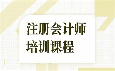 重庆北碚注册会计师培训