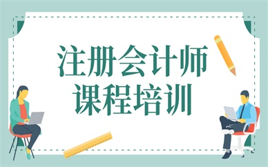 重庆万州注册会计师课程