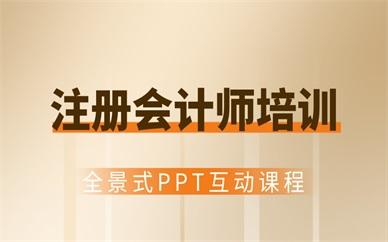 重庆巴南注册会计师培训