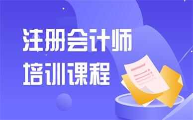 重庆沙坪坝大学城注册会计师课程