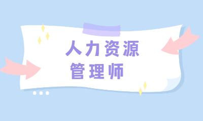 辽阳优路人力资源管理师课程班