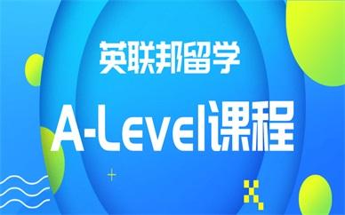 沈阳英联邦留学A-Level课程