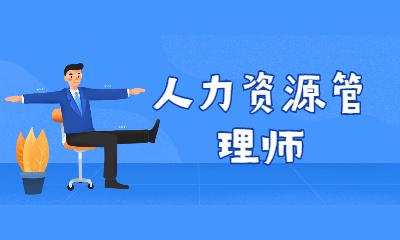 东莞优路企业人力资源管理师培训
