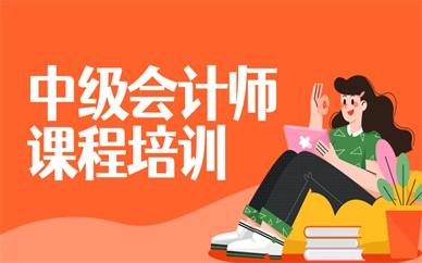 重庆万州中级会计师课程