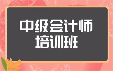 重庆江北红旗河沟中级会计师课程
