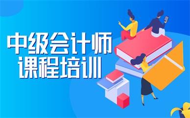 重庆渝中中级会计师培训