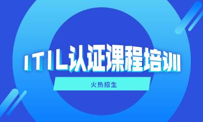 上海静安东方瑞通ITIL认证班