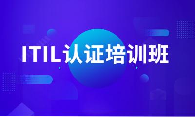 济南历下东方瑞通ITIL认证班