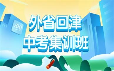 天津河西恒华外省回津中考差异化辅导