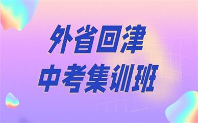 天津红桥外省回津中考差异化辅导