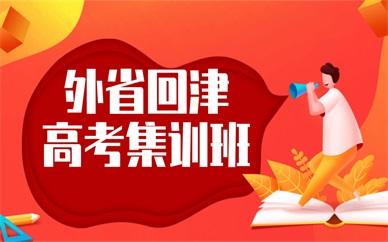 天津河西友谊外省回津高考差异化辅导