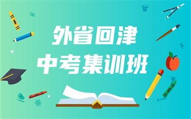 天津南开置地外省回津中考差异化辅导