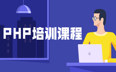 运城php技术去哪个机构学靠谱