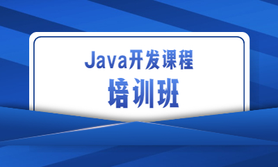 上海徐汇区Java开发培训班