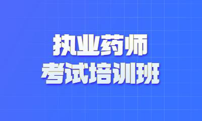 青岛学天执业药师培训班