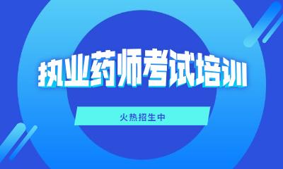 滨州学天执业药师考试培训
