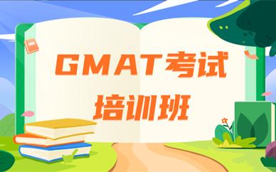 南宁新航道GMAT考试培训