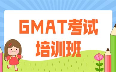 昆明新航道GMAT培训班