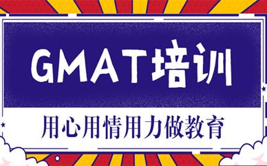 哈尔滨新航道GMAT考试培训