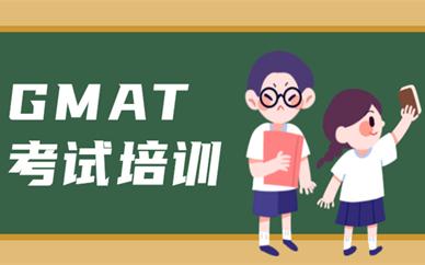 广州珠海GMAT培训课程