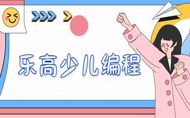 上海童程童美乐高少儿编程课程内容有哪些?