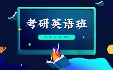 沈阳朗阁考研英语培训课程