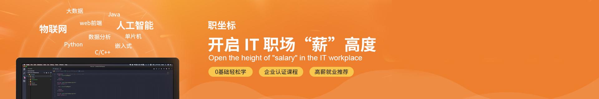 上海徐汇区职坐标IT培训