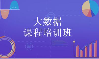 上海徐汇职坐标大数据培训班