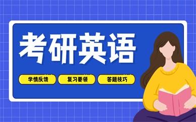 郑州朗阁考研英语培训课程