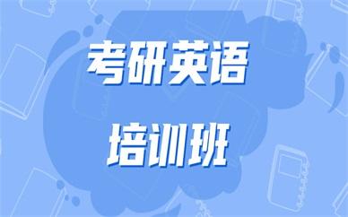 宁波朗阁考研英语培训班