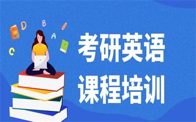 武汉朗阁考研英语培训课程