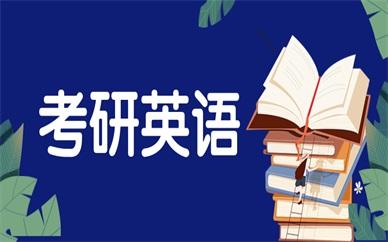 海口朗阁考研英语培训课程