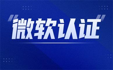 北京海淀微软认证培训课程