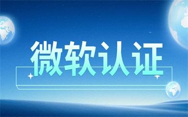 上海微软认证培训课程