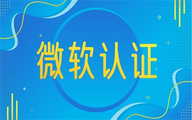 广州微软认证培训课程