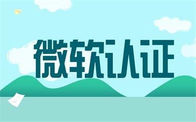 深圳微软认证培训课程
