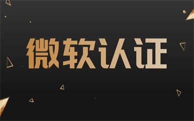 天津微软认证培训课程