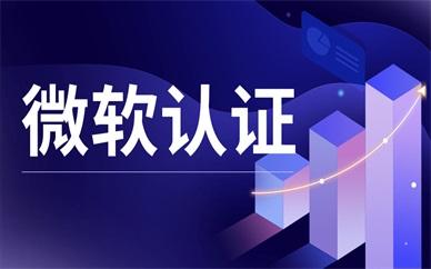 济南微软认证培训课程