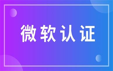 武汉微软认证培训课程